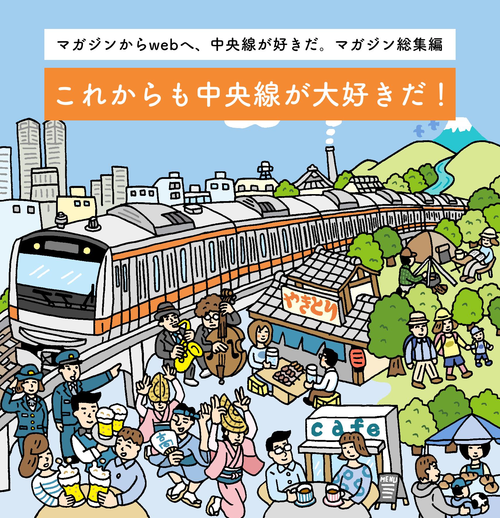 中央線が好きだ。web│JR東日本八王子支社 - JR中央線、沿線情報がいっぱい
